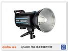 GODOX 神牛 QS600II 閃客 專業影棚閃光燈 棚燈 閃燈 攝影燈 高速回電(QS600 II,公司貨)
