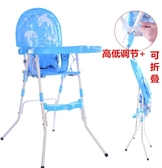 餐桌椅 兒童寶寶餐椅多功能可折疊便攜式嬰兒椅子家用吃飯餐椅專用坐墊【快速出貨】