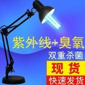 紫外線消毒燈殺菌燈家用醫療光儀移動式臭氧燈泡燈管便攜式車遙控 YYS