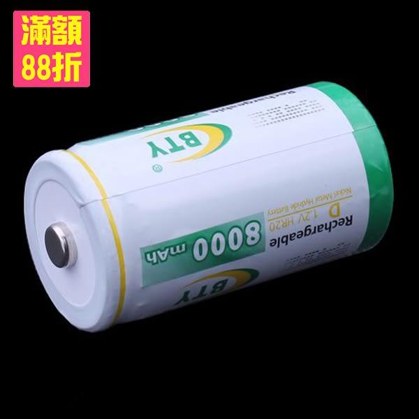 D型 1號 充電電池 1.2V 8000mAh BTY Ni-MH 鎳氫電池(19-277)