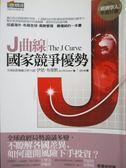 【書寶二手書T1/社會_OLF】J曲線國家競爭優勢_伊恩‧布萊