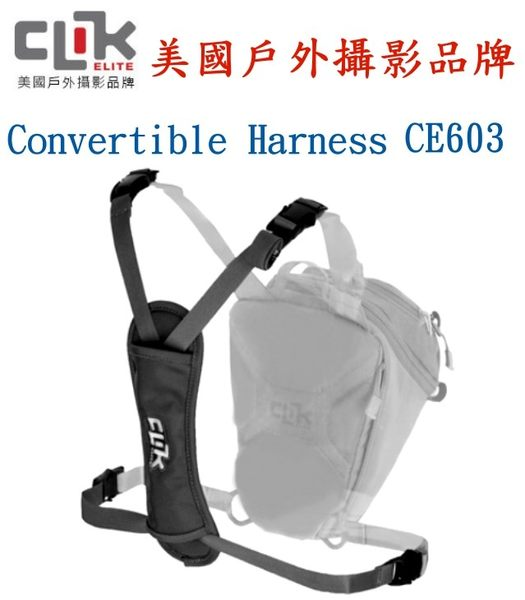 ◎相機專家◎ CLIK ELITE CE603 多功能背帶 Convertible Harness