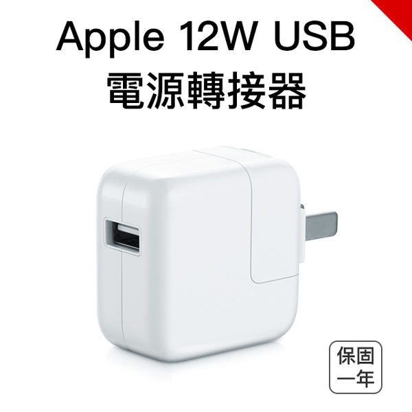 iPad 旅充頭 Apple 12W 2.4A USB 充電器 iPhone X XS Max XR iPad i7 iPhone 7