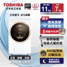 含基本安裝+舊機回收 TOSHIBA 東芝 TWD-DH120X5G奈米悠浮泡泡+溫水滾筒洗脫烘洗衣機