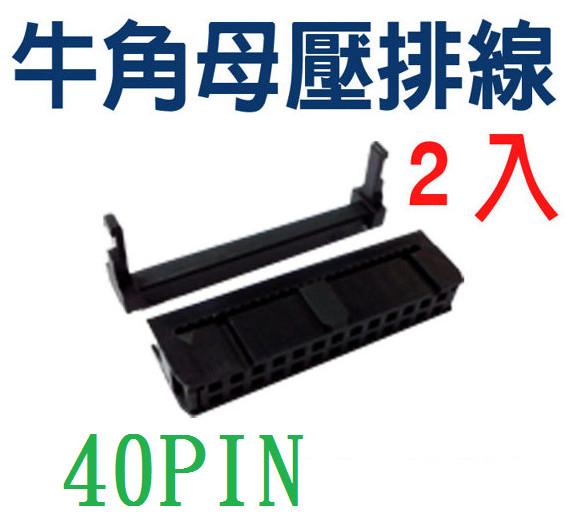 【中將3C】IDC連接頭  牛角母壓排線2PC裝   40PIN   .(SC-40-B-A-AS)