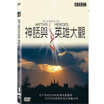 神話與英雄大觀 DVD In Search of Myths