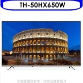 Panasonic國際牌【TH-50HX650W】50吋4K聯網電視 優質家電