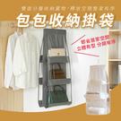 雙面六層透視防塵包包收納掛袋 收納袋 透明收納袋 掛式收納 包包收納 衣櫥收納掛袋 掛鉤