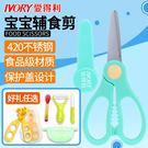 嬰兒輔食剪兒童寶寶手動研磨器餐具不銹鋼工具食物面條剪刀