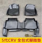 HONDA本田5代 5.5代【CRV5全包式腳踏墊】3D立體高邊 2017-2021年CRV五代專用 類卡固