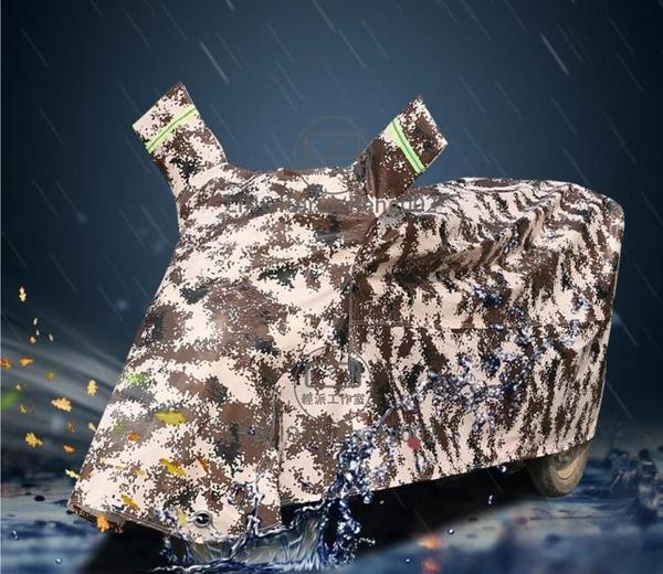 電動三輪車遮雨罩防曬防雨車罩家用小型【輕派工作室】