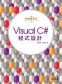 書新思維系列Visual C 程式