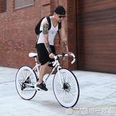 變速死飛自行車男女學生單車雙碟剎公路車成人實心胎充氣賽車細輪igo   橙子精品