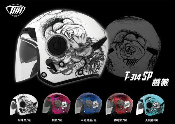 [中壢安信] THH T-314SP T314 彩繪 薔薇 平光寶藍 半罩 安全帽 內遮陽鏡片