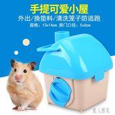 迷你手提籠倉鼠籠子外帶外出籠旅行窩小寵用品 DJ3502『麗人雅苑』