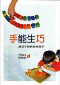 手能生巧:讓兒童快快樂樂學寫字