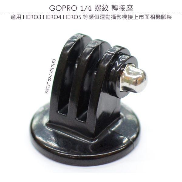 《飛翔3C》GOPRO 1/4 螺紋 轉接座〔HERO3 HERO4 HERO5 相機腳架連接器 HERO 3 4 5〕