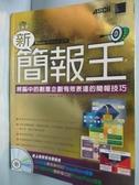 【書寶二手書T1/電腦_YCW】新簡報王-將腦中的創意企劃有效表達的簡報技巧_無光碟