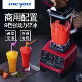 沙冰機商用奶茶店豆漿奶蓋打冰沙刨碎冰機榨汁家用破壁料理機 220V 亞斯藍