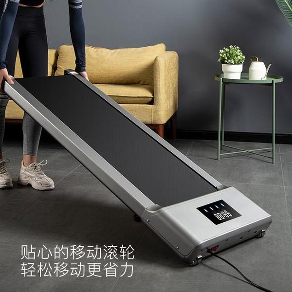 跑步機 邁奇司平板走步機家用款小型室內超靜音多功能減震電動折疊跑步機 風馳