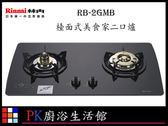 【PK廚浴生活館】 高雄林內牌 RB-2GMB 檯面式美食家二口爐  ☆防空燒 ☆強化玻璃 白玻璃/黑玻璃