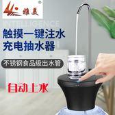 雅美桶裝水電動抽水器飲水機礦泉水純凈水桶家用壓水器自動上水器