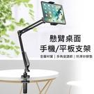 懸臂桌面手機/平板支架 360度旋轉 桌面夾式 床頭 床沿 懶人支架 追劇 直播