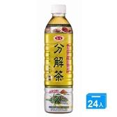 愛之味分解茶-秋薑黃(無糖)590ml x24入/ 箱【愛買】