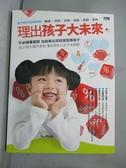 【書寶二手書T1/親子_ZFQ】理出孩子大未來_遠見雜誌編輯部