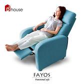 單人沙發 FAYOS單人多功能沙發(六色)【DD House】/躺椅/休閒椅/美甲椅