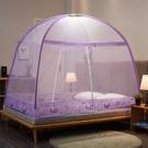 加密加厚蒙古包蚊帳免安裝1.5米1.8m雙人床家用1.2米單人宿舍紋賬YYJ 夢想生活家