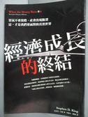 【書寶二手書T8/財經企管_JGR】經濟成長的終結_Stephen D. King, 金恩