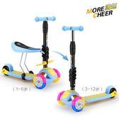 兒童滑板車 兒童滑板車閃光1-2-3-6歲可坐3輪溜溜車寶寶踏板滑滑車小孩滑板車  潮先生 igo