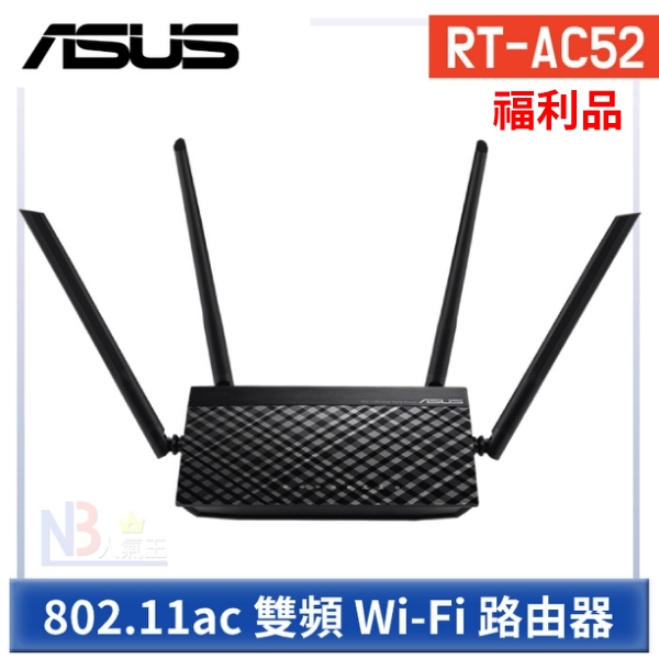 【福利品】 ASUS 華碩 RT-AC52 雙頻 Wi-Fi 路由器