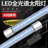 魚缸燈led水族專用燈管水陸兩用潛水燈