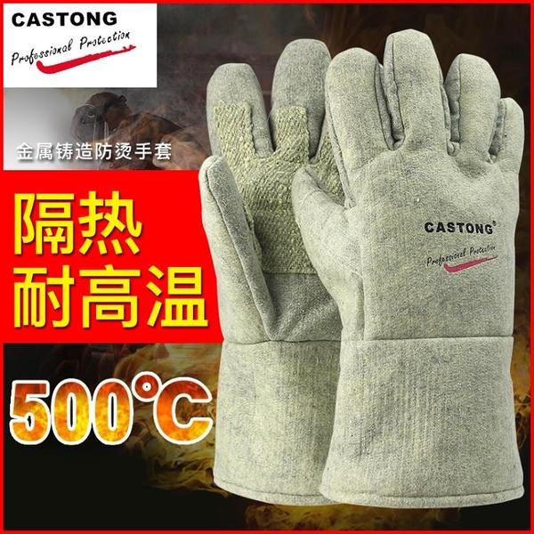 耐高溫手套500度卡斯頓烤箱烘焙防燙手工業隔熱防火加厚防燙手套 韓美e站