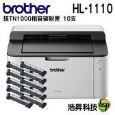 【搭TN-1000相容碳粉匣十支】BROTHER HL-1110 黑白雷射印表機