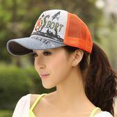 帽子女夏天戶外網帽正韓鴨舌帽潮夏季遮陽帽休閒棒球帽防曬太陽帽