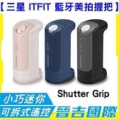 【晉吉國際】Samsung Grip Shutter 藍牙美拍握把 三星藍牙美拍握把 自拍器 拍照神器 美拍握把