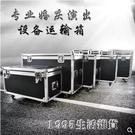 專業定做音響線材航空箱機櫃運輸箱設備箱定制喇叭舞台工具箱 1995生活雜貨NMS