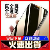 [24hr-現貨快出][賠本下殺]iPhone 7/8 plus 透明鋼化膜 0.3mm全屏鋼化膜 6s 全屏鋼化膜 手機膜 鋼化膜