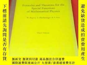 二手書博民逛書店數學物理中的特殊函數的公式和定理彙編罕見第3版 formulas