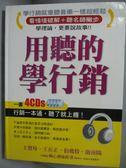 【書寶二手書T1/行銷_XDB】用聽的學行銷_王寶玲
