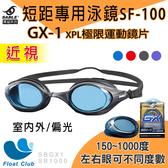 【SABLE黑貂】SF-100MT 短距競速型極限運動泳鏡+GX1極限運動偏光鏡片 (請備註左右眼150~1000度)