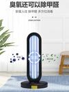 消毒燈 可孚紫外線消毒燈家用殺菌臭氧燈管移動式幼兒園除螨廚房室內專用免運快出