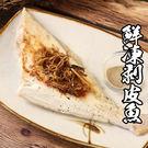 鮮凍剝皮魚*1隻組(250g±10%/隻)