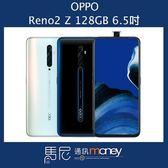 (免運+贈原廠車充)歐珀 OPPO Reno2 Z/雙卡雙待/6.5吋螢幕/128GB/升降鏡頭設計【馬尼通訊】