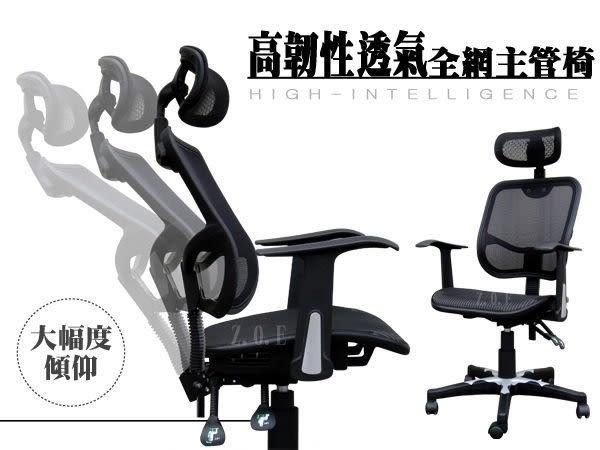 【 IS空間美學】人體工學透氣網椅