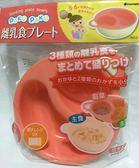 日本 INOMATA 雙層分格離乳碗/幼兒離乳食用碗 便利食物碗 2種顏色任選 -粉色 【2730】