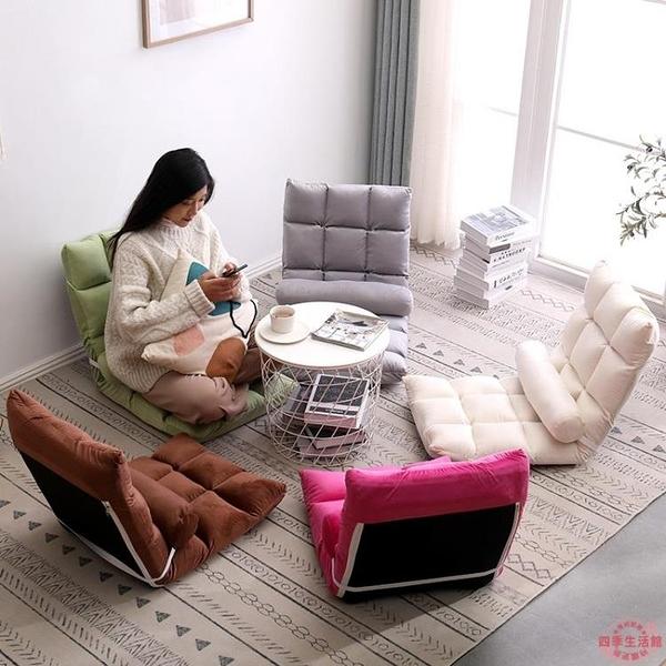 懶人沙發 榻榻米床上靠背椅子女生可愛臥室單人飄窗小沙發折疊椅子【萬聖夜來臨】